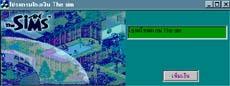 The Sims Money Cheating (โกงเกมส์ โกงเงิน เดอะซิม)