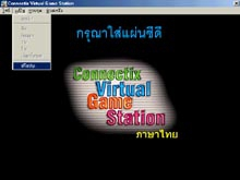 Connectix Virtual Game Station  (Thai Edition)