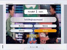 เกมส์เศรษฐี ช่อง 3 (Sedtee Channel 3)