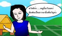 Kwan Kwai Riam Flash Movie