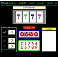 Solve Number Game (ทายตัวเลขปริศนา)