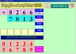 For Babe (เกมส์ For Babe คณิตศาสตร์ สำหรับเด็กอนุบาล เด็กประถม ชุดที่ 2 ฟรี) :
