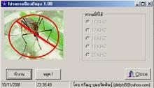 โปรแกรม ไล่ยุง (Anti Mosquitoes) [All OS Collection]