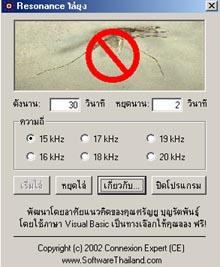 Resonance (โปรแกรม ไล่ยุง) [Windows]