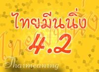 ไทยมีนนิ่ง (Thai Meaning) (โปรแกรมแปลภาษา อังกฤษ-ไทย ไทย-อังกฤษ)