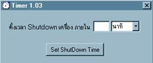 Timer (Set for Shutdown)