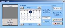 System Working Autopilot (ตารางปฏิบัติการ อัตโนมัติ)