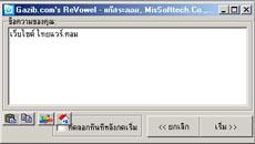 Gazib.com ReVowel (โปรแกรม แก้สระลอย)