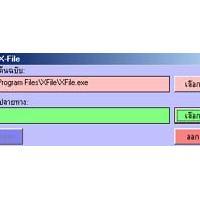 X-File (โปรแกรม แปลงไฟล์)