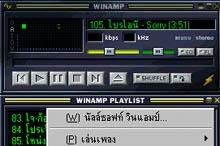 Thai Language Pack for Winamp 2.7x