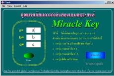 โปรแกรม แก้สมการกำลังสอง (Key Equation)