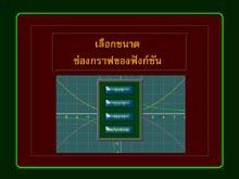 ChanHun Grapher (โปรแกรม สร้างกราฟฟังก์ชั่น เอนกประสงค์)