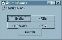 Calculate Capacity (คำนวน ปริมาตร)