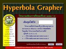 โปรแกรม เขียนกราฟไฮเพอร์โบลา (Hyperbola Grapher)