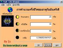 Half-Life (คำนวณครึ่งชีวิต ของธาตุกัมมันตรังสี)