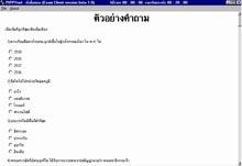 โปรแกรม ทำข้อสอบ (Exam) [Client - Server]