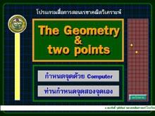 โปรแกรมสื่อการเรียนการสอน เรขาคณิตวิเคราะห์ (The Geometry & Two Points)