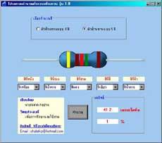 Resistor Code