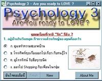 จิตวิทยา (Psychology) 3