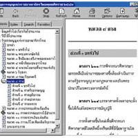 โปรแกรม รัฐธรรมนูญไทย ฉบับวินโดวส์