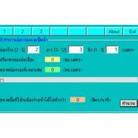 โปรแกรม คำนวณบ่อปลาคาร์ฟ (Koi)