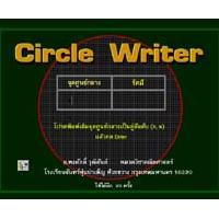 โปรแกรม เขียนกราฟวงกลม (Circle Writer)