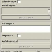 Convert Base Number (โปรแกรม คำนวนเลขฐาน)