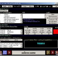 โปรแกรม สอนการเขียนโปรแกรมด้วย Visual Basic 6 ภาค 1