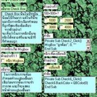 โปรแกรม สอนการเขียนโปรแกรมด้วย Visual Basic