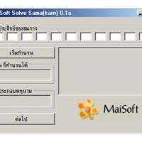 โปรแกรม แก้ปัญหา สมการพหุนาม (MaiSoft Solve Samakarn)