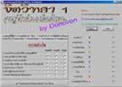 จิตวิทยา (Psychology) 1