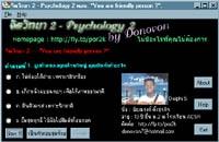 จิตวิทยา (Psychology) 2