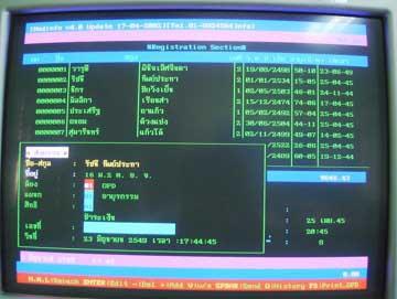 โปรแกรมคลินิก MedInfo บน DOS