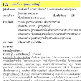 เอกสารรวบรวม เส้นทางการเดินรถเมล์ (Bus Route Document Information) จัดทำ โดยแฟนพันธุ์แท้ ขสมก.