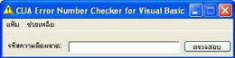 CUA Error Checker for Visual Basic