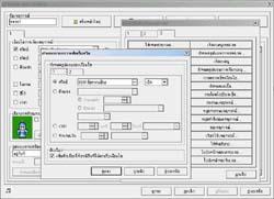 RPG Maker 2002 Thai Patch Update (เวอร์ชั่นภาษาไทย)