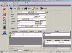 โปรแกรม ระบบสารสนเทศ เพื่อการ บริหารงานห้องสมุด (Library Management System)