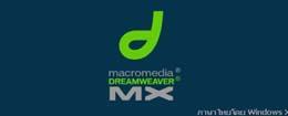 Macromedia Dreamweaver MX 6.0 Thai Patch (แก้ไข ภาษาไทย)
