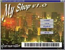 My Shop (โปรแกรม คู่ใจร้าน ขายปลีก)