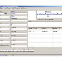 โปรแกรม ฐานข้อมูล เครื่องคอมพิวเตอร์ (Computer Database)
