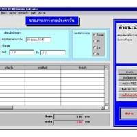 โปรแกรม ร้านค้าสวัสดิการ (SC-Store POS)