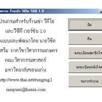VDOcenter (โปรแกรม สำหรับ ร้านเช่า VDO และ VCD)