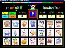 เกมส์ฝึกความจำ Doo Dee Dee