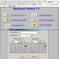 โปรแกรม บริหารจัดการเอกสาร (ISO Document Control)
