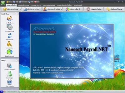 โปรแกรม Payroll บริหารงานบุคคล Nanosoft Payroll