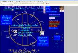 โปรแกรมผูกดวงโหราศาสตร์ไทย ระบบ เลขแปดตัวเก้าฐาน
