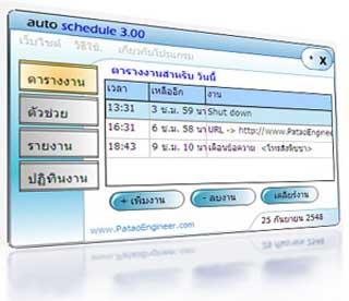 Auto Schedule  (โปรแกรม Auto Schedule ตั้งเวลาปิดเครื่องคอมพิวเตอร์ ฟรี) :
