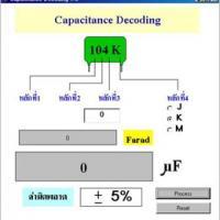 Capacitance Decoding (โปรแกรม แปลงค่า ความจุของ C)