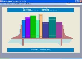 โปรแกรม บริหารงานจัดการ งานห้องสมุด SchLibrary (Library Management)