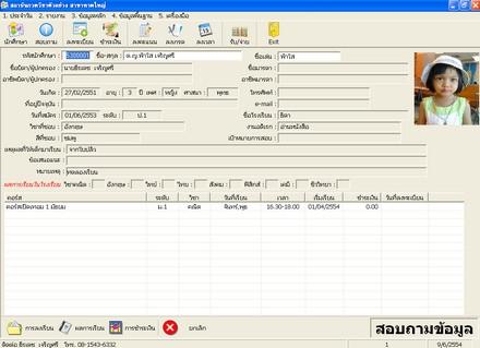 โปรแกรม ระบบบริหารงาน สถาบันกวดวิชา (Tutor Center Management System)